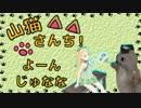 【WoT】山猫さんち! よーんじゅなな【ゆっくり実況】