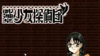 【迷探偵】御神楽少女探偵団【実況】Part23