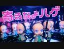 【髪ねぇミク】ハゲにも人権があるって知ってた?! ft.LUKA -age of hagetron mix-