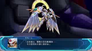 【スパロボOG MD】XN-L 全武装
