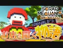 【実況】発明家はじめました #8 [Scrap Mechanic] thumbnail
