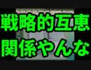 【HoI2】都道府県の主役は我々だ!第二期part3【複数実況プレイ】