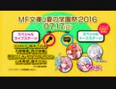 『MF文庫J 夏の学園祭2016』TVCM