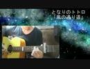 トトロの「風の通り道」 ソロギターからのファンクっぽく合奏してみた