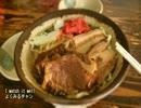 【これ食べたい】 沖縄そば・ソーキそば その2