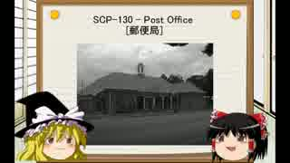 [ゆっくり]SCPを紹介してみた Part:35
