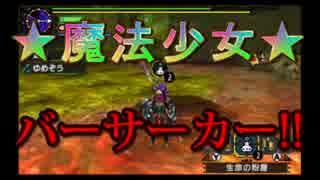 【MHX】狩猟防衛軍NEO第29回~鮮血の清掃