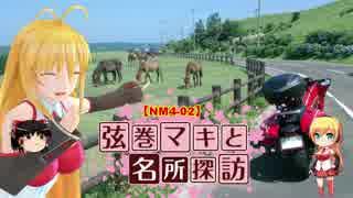 【NM4-02】弦巻マキと名所探訪 part.3「宮