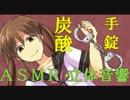 【立体音響・ASMR】微ヤンデレ/微Sっ子ver.3-3【炭酸音etc】