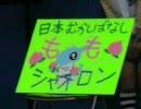 08.04.06 シャオロンデーのD-STAGE(4/4) メインイベント!日本むかしばなし編