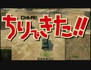【WoT】ゆっくり実況プレイ チリで来た Part 60