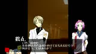 【刀剣乱舞】鶴丸と殺意の高いメンバーで