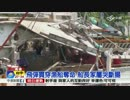 【台湾海軍】最新鋭対艦ミサイル誤射事件発生、漁船を貫通し4名死傷!
