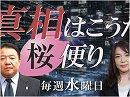 【桜便り・修正版】田母神・買収事件裁判 / 沖縄の参院選状況[桜H28/7/2]