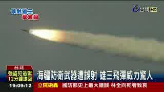 【台湾海軍】最新鋭兵器『雄風三型』対艦