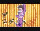 【おそ松さん人力】イヤミでダ/ンス/ダン/スデ/カダ/ンス