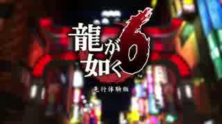 【実況】日本語下手な外人女の龍が如く6(