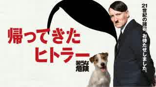 ムービーウォッチメン 『帰ってきたヒトラー』