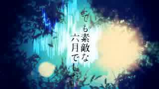 →【とても素敵な六月でした】歌ってみた ver.リロナ