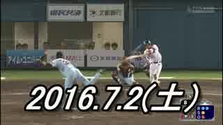 プロ野球2016 今日のホームラン 2016.7.2