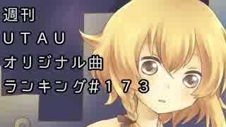 週刊UTAUオリジナル曲ランキング#173