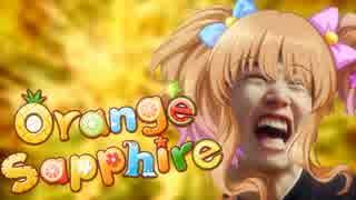 Orange Sapphiほわあああああああああああ