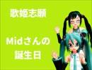 歌姫志願⑤ Midさんの誕生日