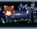 モリオンの姫神社.wa.