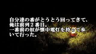 【ゆっくり怪談】山での自然体験学習【怖