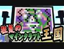 【協力実況】狂気のマインクラフト王国 Part47【Minecraft】