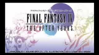 FINAL FANTASYⅣ the after years実況プレ