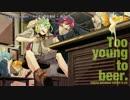 【ニコカラ】Too young to beer.【on_v】