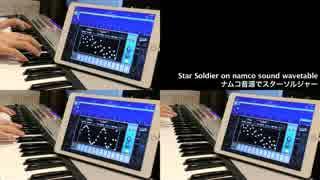 ナムコ音源でスターソルジャーを弾いてみた