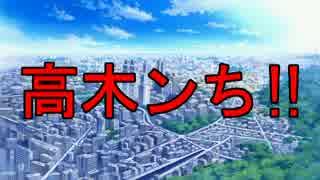 【第八次ウソm@s連載】高木ンち!! 第3話