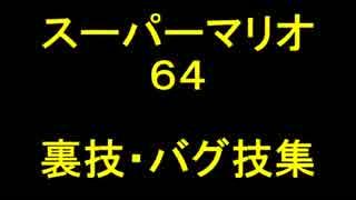 スーパーマリオ64 裏技・バグ技集