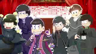 【おそ松さん合作】ひ.よ.こ.と.天.秤【人力+手描き】 thumbnail