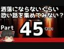 【洒落怖part45より】その1【ゆっくり怪談】