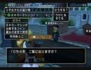 【DQX】中卒バイトのこじ金策1【こじき】