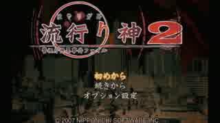 卍【流行り神2】怪異・怪談・都市伝説【