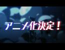 【公式】蒼き雷霆(アームドブルー) ガンヴォルト アニメ化決定!