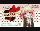 「あんハピ♪」バレンタイン限定すぺしゃるメッセージ(はなこ)