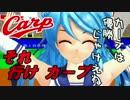【MMD艦これ】 呉海軍工廠+αの艦娘で 【それ行けカープ】