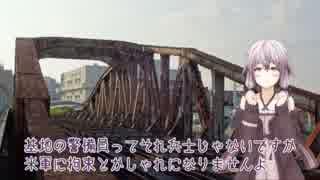 【自転車車載】橋がすき 1橋目【結月ゆかり】