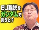 #133岡田斗司夫ゼミ7月3日号「日本と核兵器と英国EU離脱問題にスターウォーズとガンダムを添えて、ついでに領土問題」