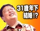 #133岡田斗司夫ゼミ7月3日号延長戦「藤島康介再婚!コスプレイヤーという職業はな...