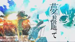 夢の粒を辿って/ヒキガネコード feat.GUMI