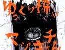 【其の70】ゆっくり怖いマジキチさん【激情の10連発!!】