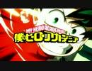 【MAD】僕のヒーローアカデミア~ヒーローが来た!~