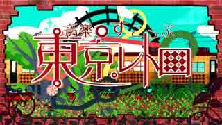 【月】東京レトロを歌ってみた**はすの