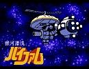 【銀河漂流バイファム】 OP ハロー・バイファムをMSX・FM音源で。